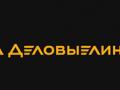 https://www.zdesauto.ru/sites/default/files/imagecache/orig_photo_wm/delovie.png